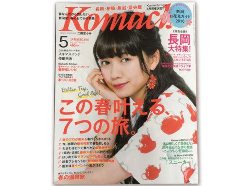 komachi 5月号